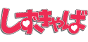 静岡県キャバクラ 情報サイト 静キャバ