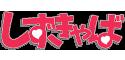 静岡県キャバクラ 情報サイト|静キャバ